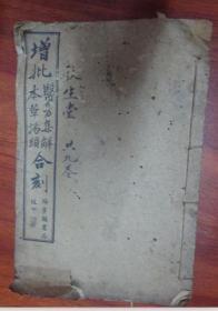 增批医方集解本草汤头合刻(4-9卷)