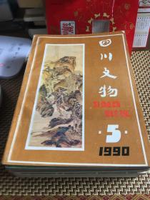 四川文物1990年第五期