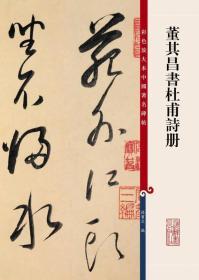 彩色放大本中国著名碑帖:董其昌书杜甫诗册