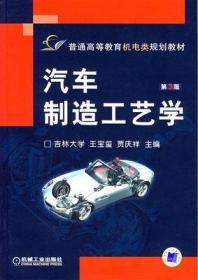 汽车制造工艺学(第3版)王宝玺