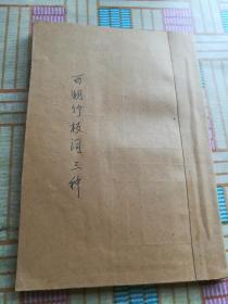 西湖竹枝词三种《民国十八年》原版书