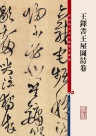 彩色放大本中国著名碑帖:王铎书王屋图诗卷