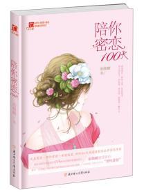 北方妇女儿童出版社 红石榴.甜城蜜恋/陪你密恋100天/意林