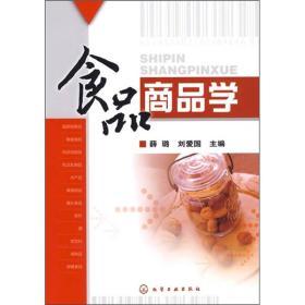 【二手包邮】食品商品学 薛璐 刘爱国 化学工业出版社