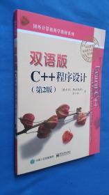 双语版C++程序设计(第2版)
