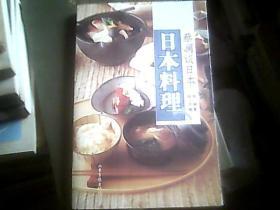 蔡澜谈日本:日本料理(16开)