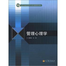正版二手管理心理学纪德尚高等教育出版社9787040361469