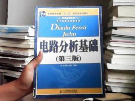 """电路分析基础(第三版)(普通高等教育""""十一五""""国家级规划教材)"""