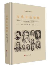 世界音乐经典系列:古典音乐精粹