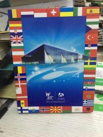 世博国旗秀磁贴(只有44枚,差一枚,买家自己去配一枚)