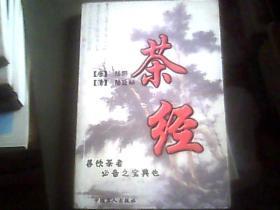 茶经/中国工人出版社