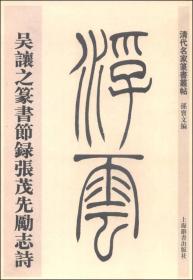 清代名家篆书丛帖:吴让之篆书节录张茂先励志诗