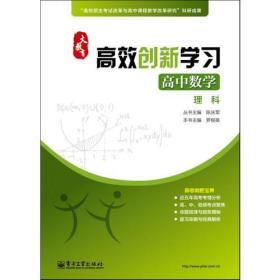 大教育·高效创新学习 高中数学 理科