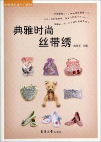 丝带绣快速入门系列:典雅时尚丝带绣