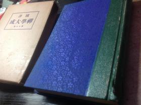 国訳禅学大成(国译禅学大成)第17卷 《罗湖野录》二卷,《丛林盛事》二卷,《兴禅记》一卷  昭和五年