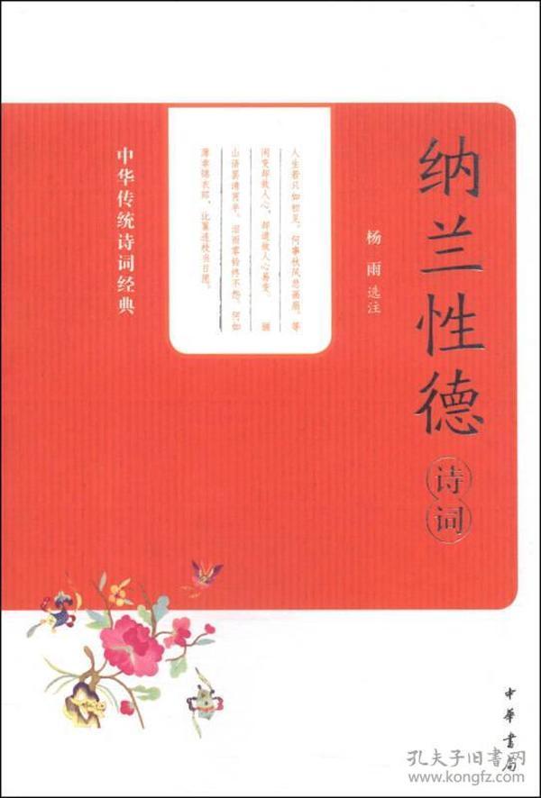纳兰性德诗词-中华传统诗词经典