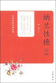纳兰性德诗词:中华传统诗词经典