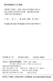 历史文化语义学丛书:常语典