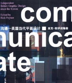 沟通:英国当代平面设计