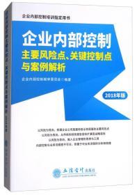 企业内部控制主要风险点、关键控制点与案例解析(2018年版)