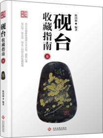 砚台收藏指南(3)陈国源 编著
