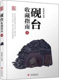 砚台收藏指南(1)陈国源 编著