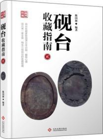 砚台收藏指南(2)陈国源 编著