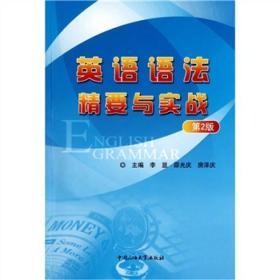 英语语法精要与实战李显邵光庆房译庆石油大学出版社978756362794