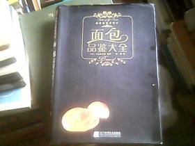 面包品鉴大全 (铜版彩印,16开)