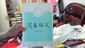 周易研究杂志1994.2(16开,9品)西租屋东墙2-A-14