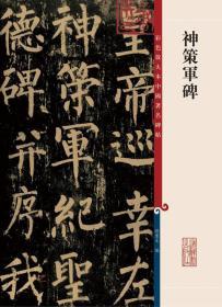 彩色放大本中国著名碑帖:神策军碑