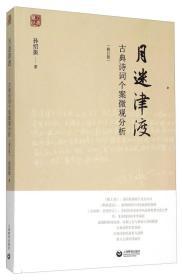 月迷津渡——古典诗词个案微观分析(修订版)