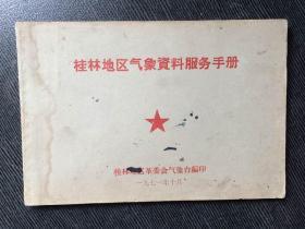 桂林地区气象资料服务手册 71年版 包邮挂刷