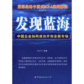 发现蓝海:中国企业如何成功开创全新市场