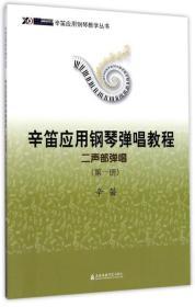辛笛应用钢琴弹唱教程(二声部弹唱 第1册)/辛笛应用钢琴教学丛书