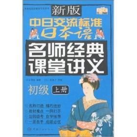 新版中日交流标准日本语名师经典课堂讲义初级(上册)