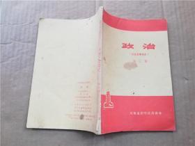 河南省初中试用课本 政治第三册