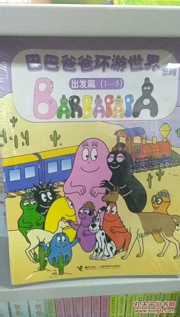 巴巴爸爸环游世界系列 出发篇