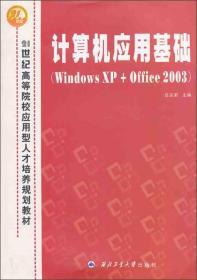 计算机应用基础(WINDOWSXP+OFFCE2003)