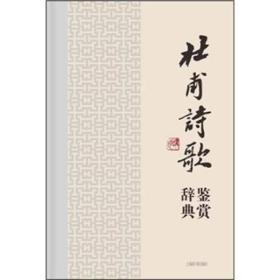 中国文学名家名作鉴赏辞典系列·杜甫诗歌鉴赏辞典
