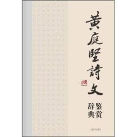 黄庭坚诗文鉴赏辞典(中国文学名家名作鉴赏辞典系列)