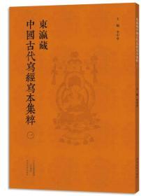 东瀛藏中国古代写经写本集粹(一)