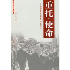 重托o使命-胡锦涛总书记视察中国农业大学
