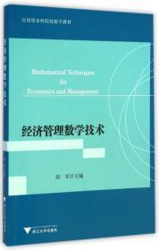 经济管理数学技术