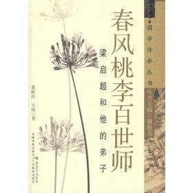 国学传承丛书·春风桃李百世师:梁启超和他的弟子