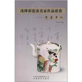 浅绛彩瓷壶名家作品欣赏—藏壶手记