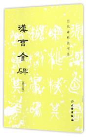 汉曹全碑(修订版)/历代碑帖法书选