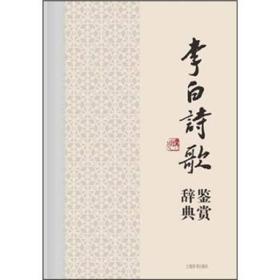 李白诗歌鉴赏辞典(中国文学名家名作鉴赏辞典系列)