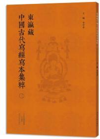 东瀛藏中国古代写经写本集粹(三)