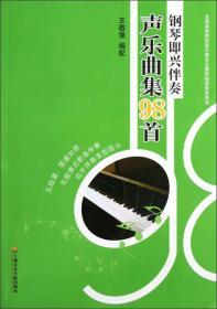 钢琴即兴伴奏声乐曲集98首 王敬强编 五线谱、简谱对照 无旋律式歌曲伴奏 双手伴奏音型提示 2020年新印